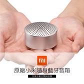 小米隨身藍牙音箱 全新原廠正品盒裝 喇叭 各廠牌藍牙連接皆適用 XMYX02YM
