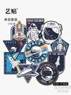 10枚太空探索貼紙宇航員NASA筆記本電腦行李箱貼紙灰膠 【快速出貨】