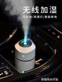 空氣淨化器 車載加濕器汽車用噴霧加香水霧化空氣凈化器香薰車內消除異味車上