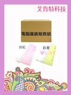艾肯特科技♥台灣製 (9.5*11*2P)80行 白黃 雙切全頁/中一刀 報表紙 (三箱入) - 台中市