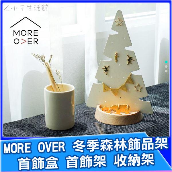 MORE OVER 冬季森林飾品架 首飾盒 首飾架 收納架 耳飾架 桌上置物盤 飾品收納架 禮品 禮物