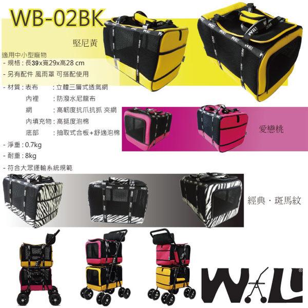 WILL設計+寵物用品*最新黑網系列*超透氣款式  寵物 提籃 / 袋 / 外出包☆黑網x黃
