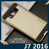 三星 Galaxy J7 2016版 戰神VERUS保護套 軟殼 類金屬拉絲紋 軟硬組合款 防摔全包覆 手機套 手機殼