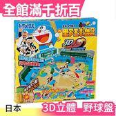 【哆啦A夢 小叮噹】空運 日本 3D 野球盤 Ace 棒球遊戲 桌遊 玩具大賞益智 聖誕節【小福部屋】