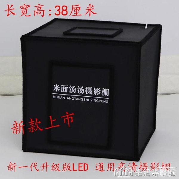 小型攝影棚40CM迷你柔光箱拍照箱攝影箱套裝補光道具  生活樂事館
