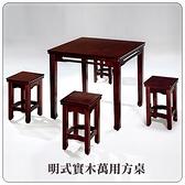 【水晶晶家具/傢俱首選】CX1576-2 明式DIY實木3×3呎萬用餐桌~~椅子另購
