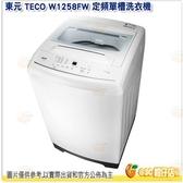 東元 TECO W1258FW 定頻單槽洗衣機 12.5KG 全自動 小家庭 洗衣機