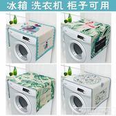 棉麻冰箱蓋布套罩家用床頭柜布藝防塵罩單開門滾筒洗衣機萬能蓋巾『韓女王』