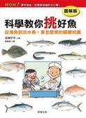 科學教你挑好魚【圖解版】