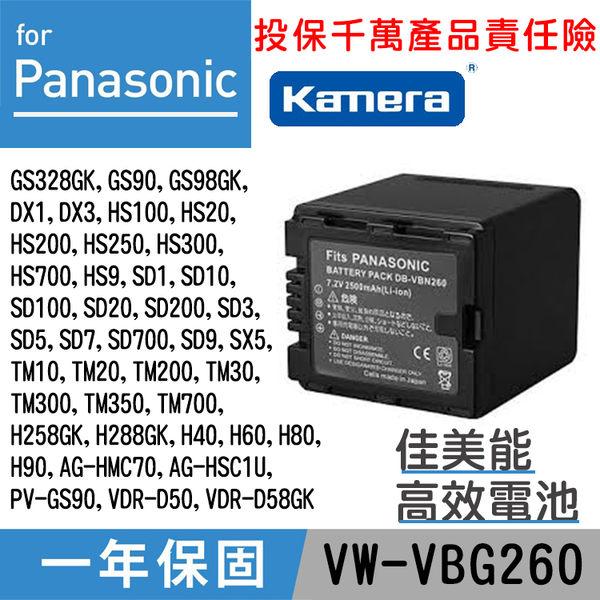 御彩數位@佳美能Panasonic VW-VBG260 電池 HDC SD10 SD100 SD20 SD200 SD3