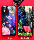iPhone 7 Plus 手機殼 全包防摔保護套 矽膠軟殼 保護殼 手機套 掛繩掛脖 太空 卡通光面 iPhone7