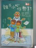 【書寶二手書T3/兒童文學_MHH】淘氣吉利丁-誰不小心作弊了_張嘉文