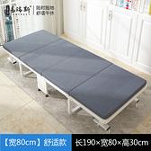 折疊床 單人床 家用海綿床 辦公室成人簡易床午睡午休床四折床 快速出貨