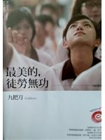 二手書博民逛書店 《最美的,徒勞無功=In vain but beautiful:電影劇本書》 R2Y ISBN:9866000311