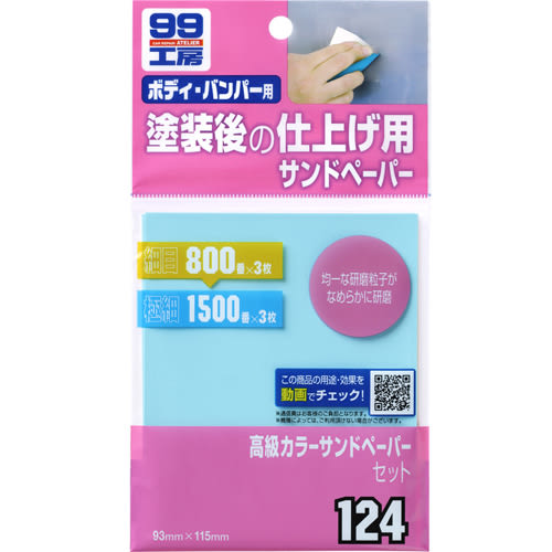 SOFT99 彩色水砂紙