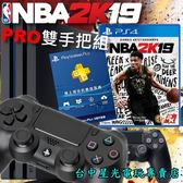 【PS4主機 NBA雙人同樂組】☆ 7117B PRO 雙手把組+NBA 2K19+3個月會籍 ☆【台中星光電玩】