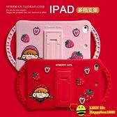 iPad保護套卡通iPad air4保護套mini1/2/3矽膠軟殼【happybee】