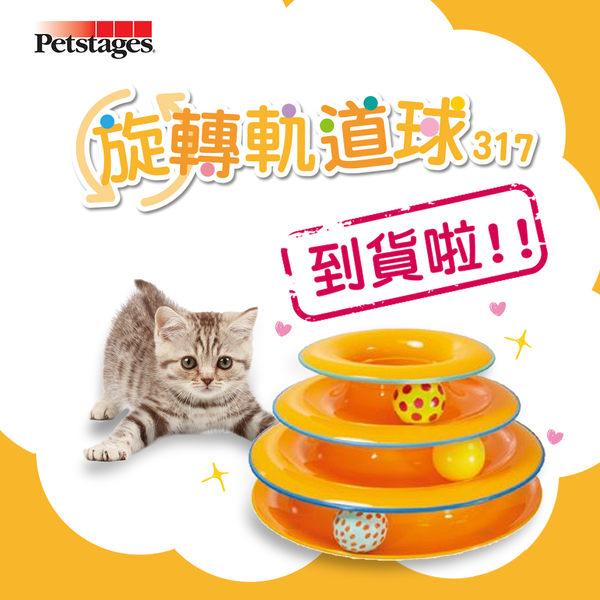 ☆御品小舖☆ 美國 Petstages 317 旋轉軌道球 互動玩樂 貓用歡樂玩伴玩具 寵物玩具