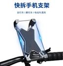 自行車載騎車手機導航支架電車騎行震防抖山地車放手機的架子配件