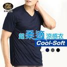 瑪榭 男- 超柔適V領短袖吸排涼感衣 台灣製。共4色