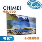 《麥士音響》 CHIMEI奇美 98吋 4K電視 98U700