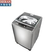 【禾聯家電】12.5KG定頻全自動洗衣機《HWM-1333》全新原廠保固(含拆箱定位)