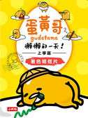蛋黃哥懶懶的一天-上學篇-著色明信片