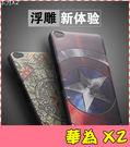 【萌萌噠】HUAWEI MediaPad X2 卡通浮雕保護套 彩繪塗鴉 3D風景 立體超薄 矽膠套 手機殼