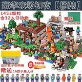 組裝積木兼容我的世界積木村莊房子6兒童7男孩子8拼裝益智10-12歲玩具wy【全館85折】