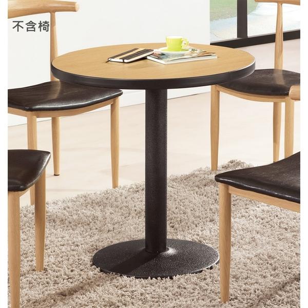 【森可家居】丹尼2.3尺圓商業桌(不含椅) 8CM992-2 休閒桌 洽談桌