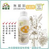 【綠藝家】無蹤影 (茶皂素20%) 1公升
