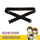 輪椅安全帶(X扣) - 固定帶 / 約束帶 / 防下滑 / 防前傾 / 坐姿輔助