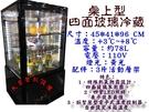 四面玻璃冷藏展示櫃/桌上型冷藏櫃/點心飲料專用櫃/78L/單門冷藏展示櫃/冷藏冰箱/熱風除霧/大金