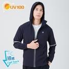 UV100 防曬 抗UV-冰纖反光輕透連帽外套-男