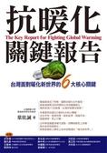 (二手書)抗暖化關鍵報告台灣面對暖化新世界的6大核心關鍵