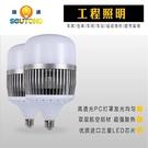 led大功率節能燈工廠車間照明150瓦E27E40螺口100W工礦燈110V220V 扣子小鋪YTL