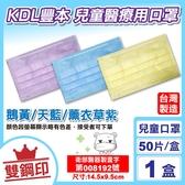 KDL豐本 兒童醫療用口罩(鵝黃/天藍/薰衣草紫) 50入/盒 (台灣製 CNS14774 兒童口罩) 專品藥局