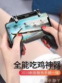 吃雞神器手機刺激戰場游戲手柄手游輔助器走位蘋果專用安卓機械按鍵 蘿莉小腳丫