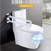 扶手 摺疊衛生間扶手老人防滑無障礙殘疾人浴室馬桶欄桿廁所坐便器T 2色