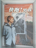 【書寶二手書T7/翻譯小說_KKE】快跑!男孩_李紫蓉, 烏里‧奧勒