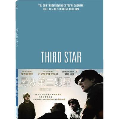 尋找第三顆星DVD