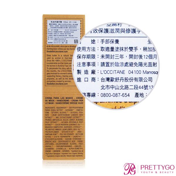 L'OCCITANE 歐舒丹 乳油木護手霜(150ml)-百貨公司貨【美麗購】