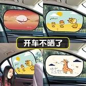 汽車遮陽簾 寶寶車窗防曬隔熱遮陽擋遮光板車載窗簾車內側窗磁吸式【優惠兩天】