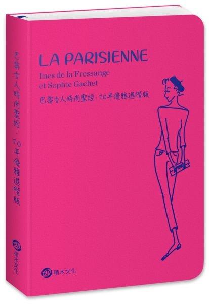 巴黎女人時尚聖經.10年優雅進階版【城邦讀書花園】