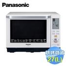 國際 Panasonic 27公升 蒸氣烘烤微波爐 NN-BS603 預購 3月底到貨
