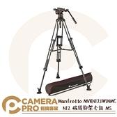 ◎相機專家◎ 限時促銷 Manfrotto MVKN12TWINMC N12 碳纖腳架套組 MS 三腳架 含雲台 公司貨
