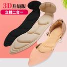 鞋墊 3D立體加厚按摩高跟鞋墊 二合一 【IAA066】123OK
