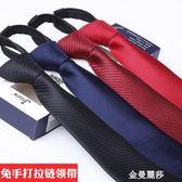 Jisuin新款男士領帶正裝拉鍊領帶男商務工作結婚新郎懶人自動8cm 金曼麗莎