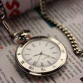 懷錶 時尚復古禮品男女士表學生無蓋雙羅馬字男 女表石英懷表手錶