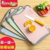 比實木防霉小麥切菜板抗菌砧板粘板廚房刀板塑料家用水果案板【黑色地帶】
